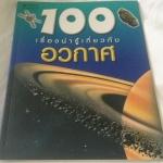 100เรื่องน่ารู้เกี่ยวกับอวกาศ ราคา 100