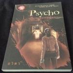 Psycho สืบลับสัมผัสสยอง กวิตา มือหนึ่ง ราคา 179