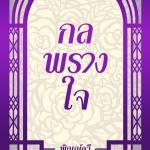 นิยายกลพรางใจ : พิณณ์อวี : 1168 Publishing โดย Bookforsmile