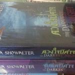 ดวงใจปีศาจ The Darkest Night + จุมพิตปีศาจ The Darkest Kiss Gena Showalter ราคา 413