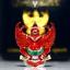 พญาครุฑเลื่อนสมณศักดิ์ หลวงพ่อวราห์ เนื้อเงินลงยาแดง thumbnail 1