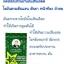 สตาร์ไลฟ์เบอร์ 2 หรือ ยาบำรุงร่างกายเบอร์ 2 (ชนิดแคปซูล) thumbnail 5