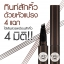ดินสอเขียนคิ้ว 4 มิติ Real Brow 4D tattoo tint, Cathy Doll (No.3 Dark Brown) thumbnail 1