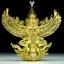 พญาครุฑ สุเรนทรชิต หลวงพ่อหวั่น วัดคลองคุณ รุ่น สรงน้ำราชาโชค เนื้อทองพระประธาน thumbnail 1