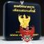 พญาครุฑเลื่อนสมณศักดิ์ หลวงพ่อวราห์ เนื้อเงินลงยาแดง thumbnail 2