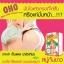 OHO Gluta White Collagen Soap สบู่ก้นขาว thumbnail 8