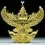 พญาครุฑ สุเรนทรชิต หลวงพ่อหวั่น วัดคลองคุณ รุ่น สรงน้ำราชาโชค เนื้อทองพระประธาน thumbnail 2