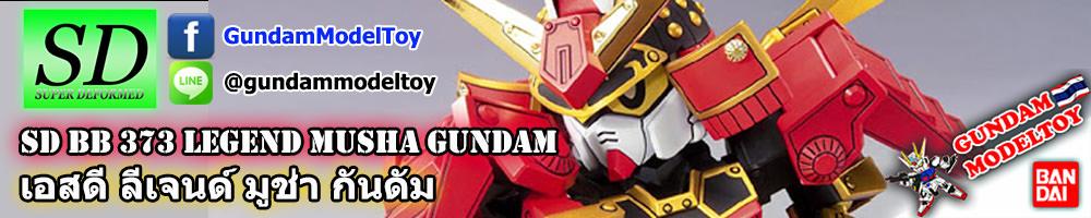 SD BB373 LEGEND MUSHA GUNDAM ลีเจนด์ มูช่า กันดั้ม