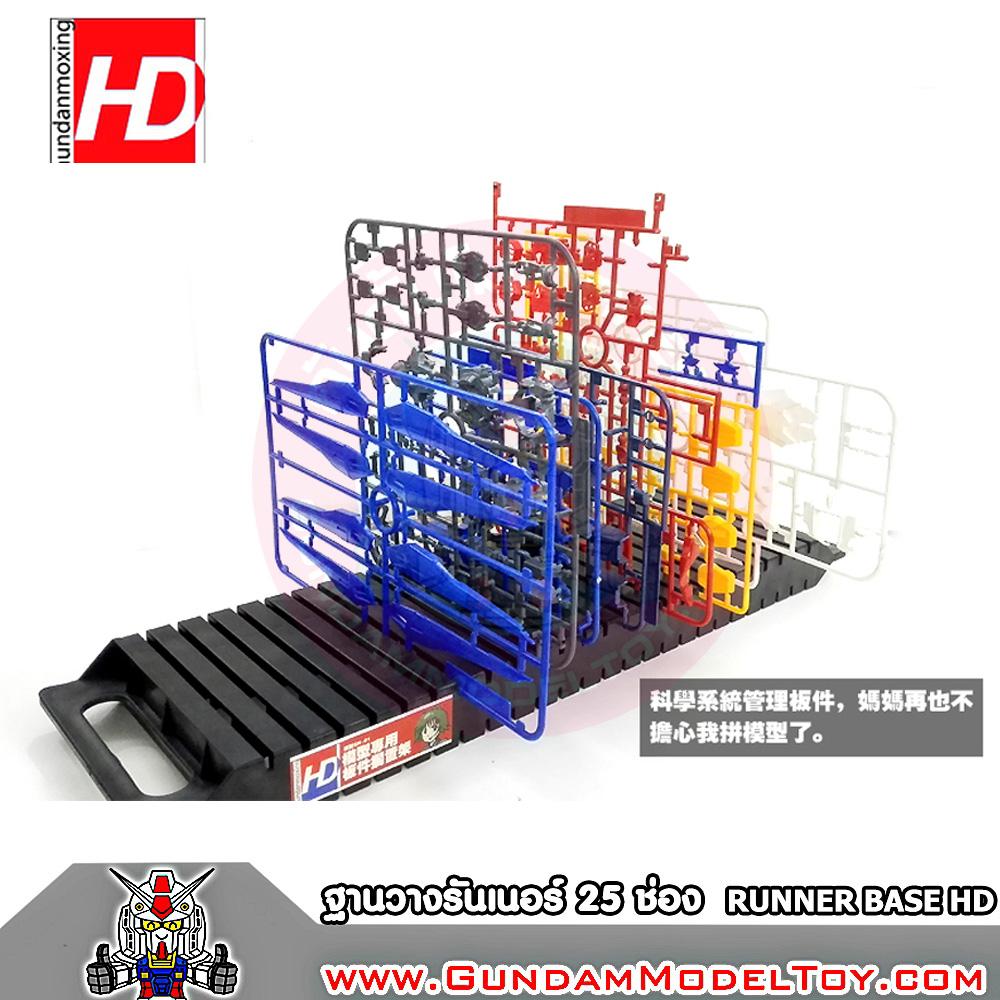 RUNNER BASE HD II ฐานวางแผงรันเนอร์ 25 ช่อง แบบที่ 2