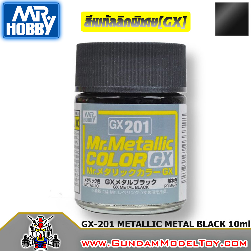 MR.COLOR GX-201 METALLIC METAL BLACK สีดำโลหะชนิดพิเศษ
