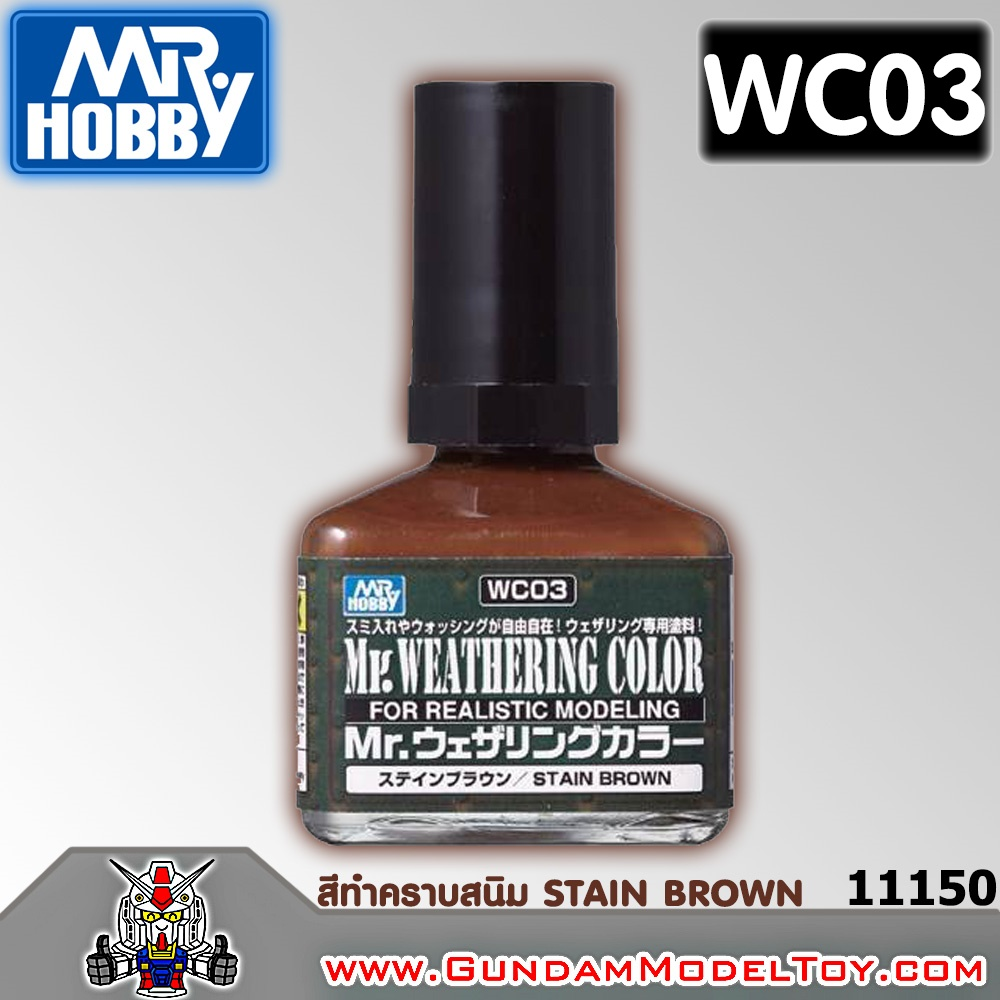 Mr.WEATHERING COLOR WC03 STAIN BROWN สีทำคราบสนิม