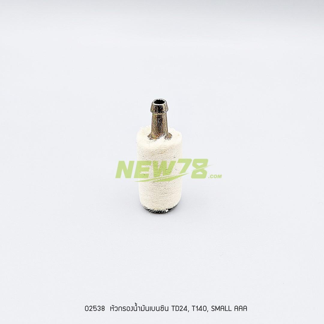 02538 หัวกรองน้ำมันเบนซิน TD24, T140, SMALL AAA