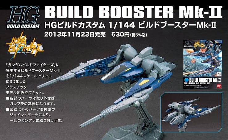 ์HGBC 1/144 BUILD BOOSTER MK-II