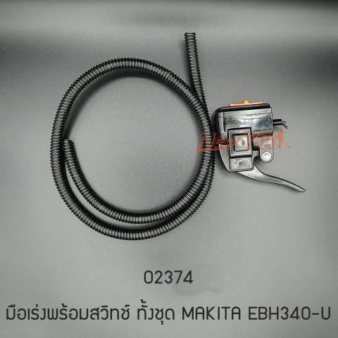 02374 มือเร่งพร้อมสวิทช์ ทั้งชุด MAKITA EBH340-U AAA