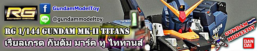 RG 1-144 GUNDAM MK-II TITANS กันดั้ม มาร์ค ทู ไททานส์