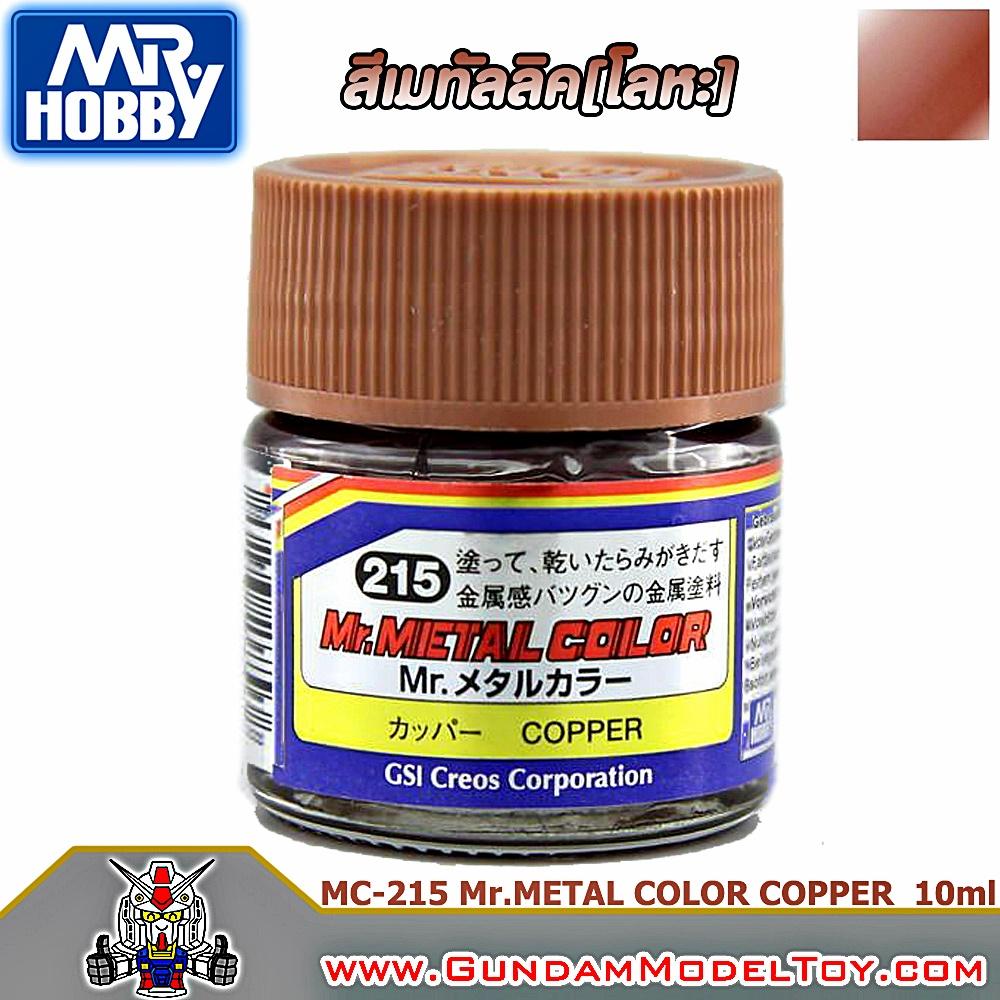 Mr.METAL COLOR 215 COPPER สีโลหะทองแดง