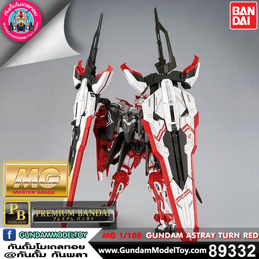 MG ASTRAY TURN RED