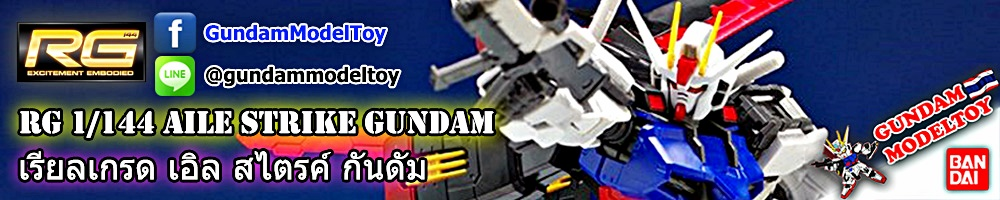 RG 1/144 AILE STRIKE GUNDAM เอิล สไตรค์ กันดั้ม