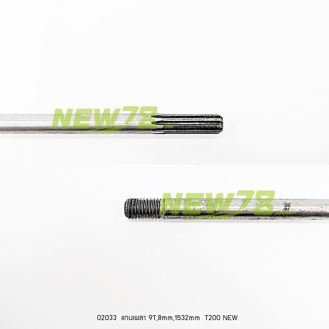 02033 แกนเพลา 9T,8mm,1532mm T200 NEW
