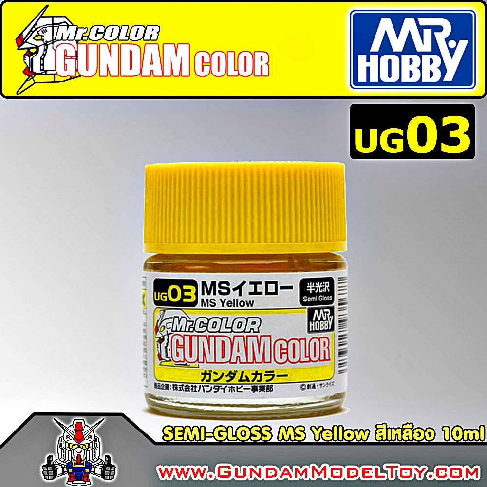 Mr.COLOR GUNDAM COLOR UG03 MS YELLOW กันดั้ม MS สีเหลือง