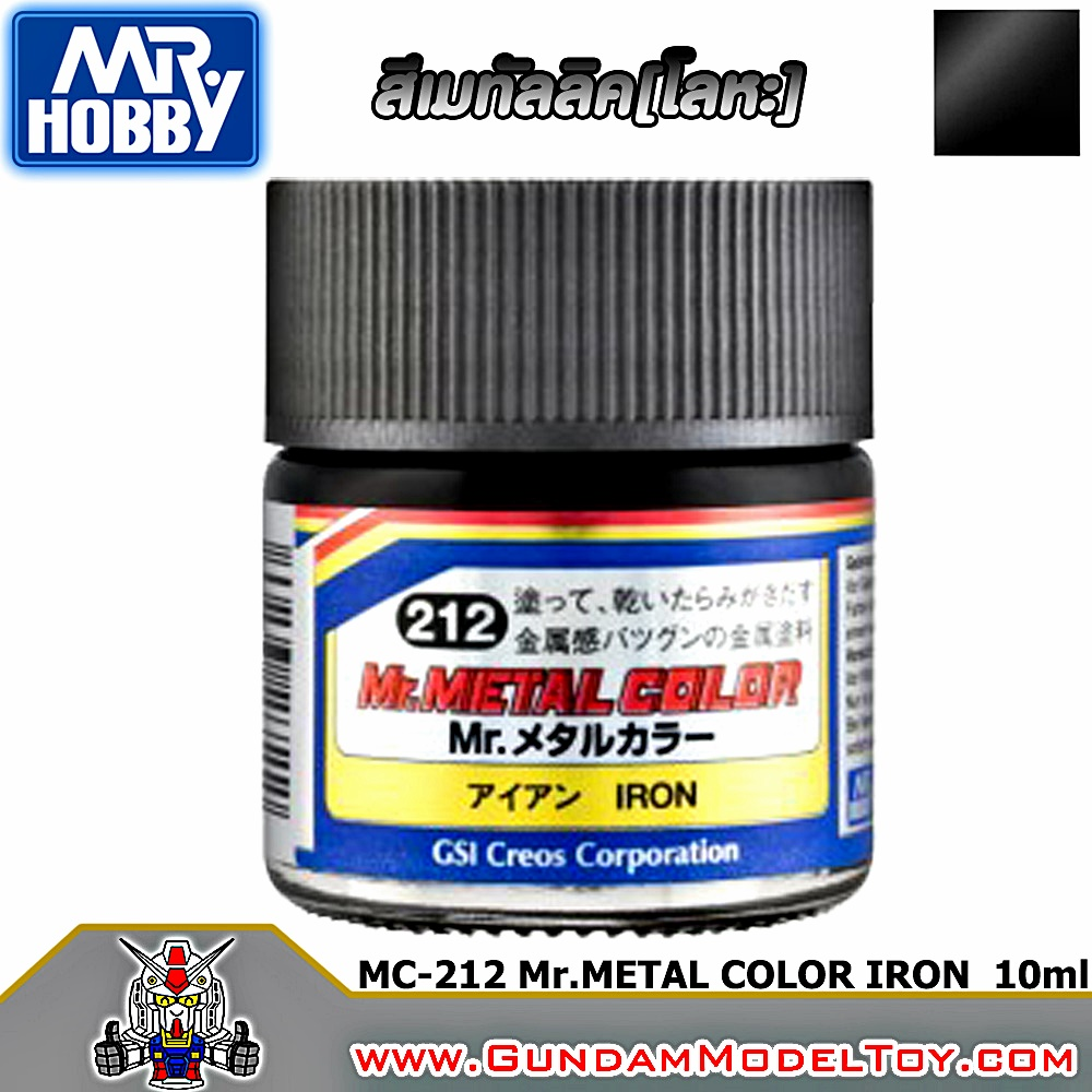 Mr.METAL COLOR 212 IRON