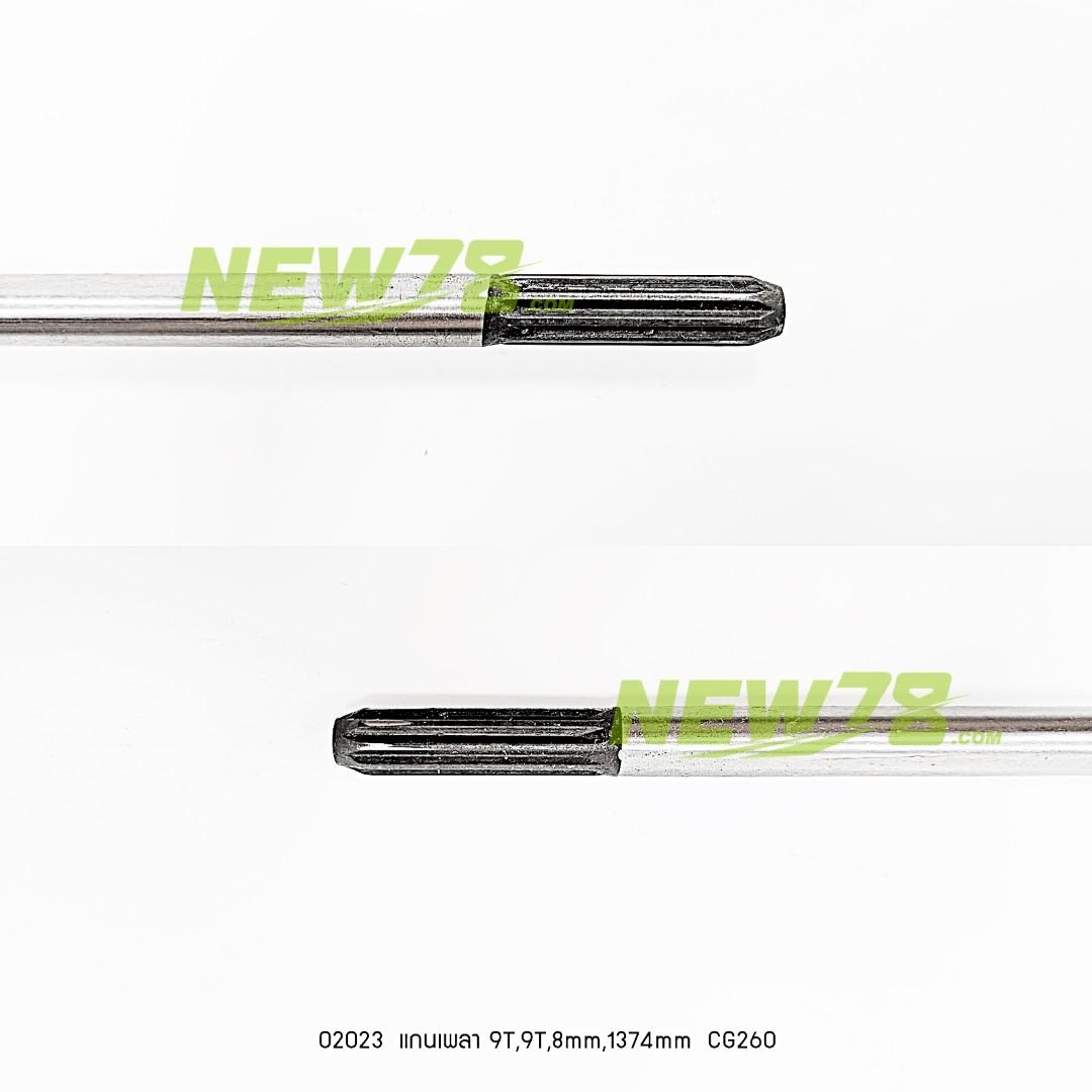 02023 แกนเพลา CG260 9T,9T,8mm 1374mm