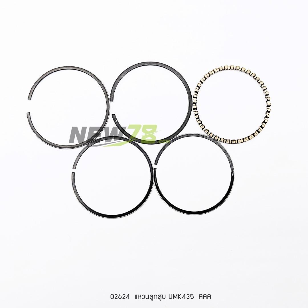 แหวนลูกสูบ UMK435 AAA