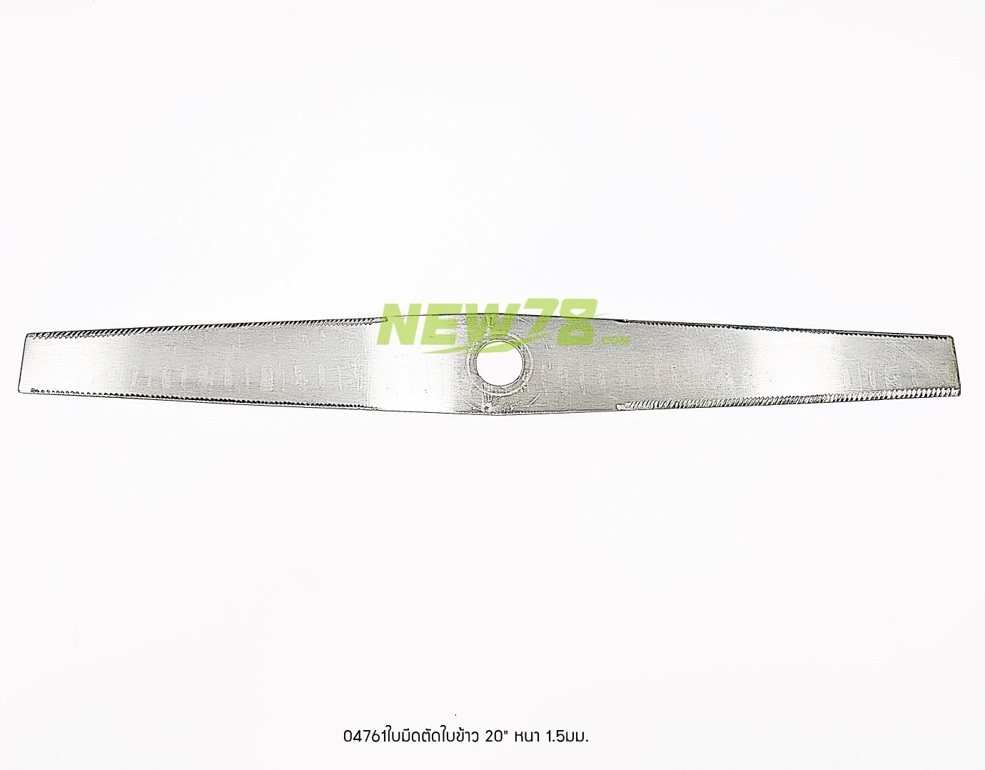 """04761 ใบมีดตัดใบข้าว 20"""" หนา 1.5มม."""