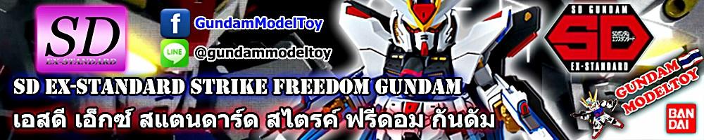 SD GUNDAM EX-STANDARD 006 STRIKE FREEDOM GUNDAM เอสดี กันดั้ม เอ็กซ์ สแตนดาร์ด สไตรค์ ฟรีดอม กันดั้ม