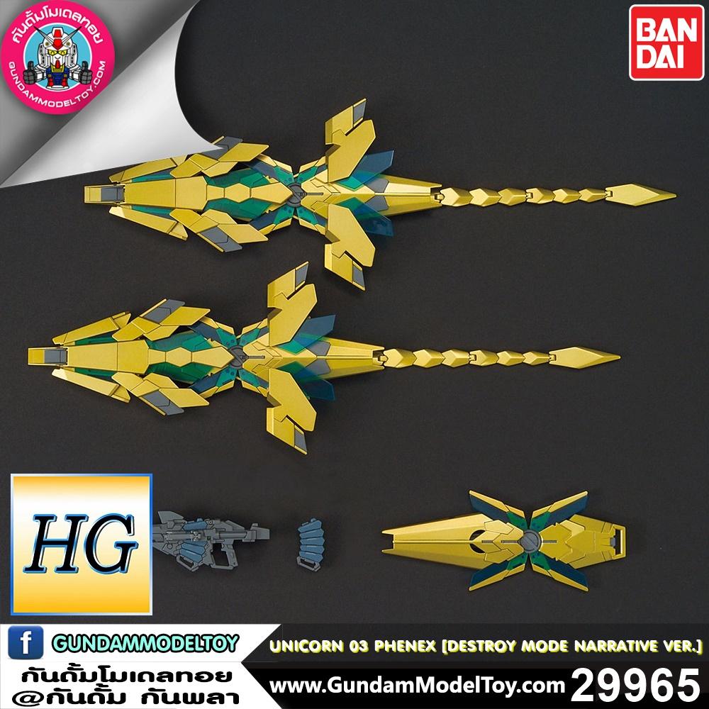 HG UNICORN GUNDAM 03 PHENEX [DESTROY MODE NARRATIVE VER.]