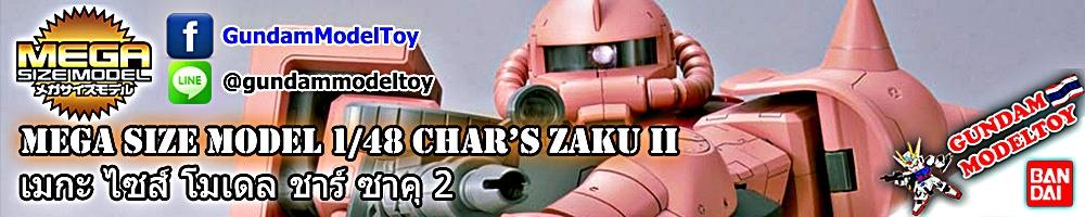 MEGA SIZE MODEL 1/48 MS-06S CHAR'S ZAKU II เมกะไซส์ โมเดล ชาร์ ซาคุ 2