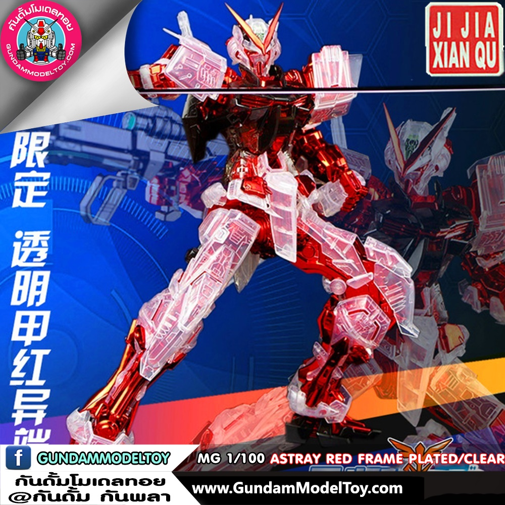 MG 1/100 GUNDAM ASTRAY RED FRAME PLATED/CLEAR COLOR VER. [JI JIA XIAN QU]