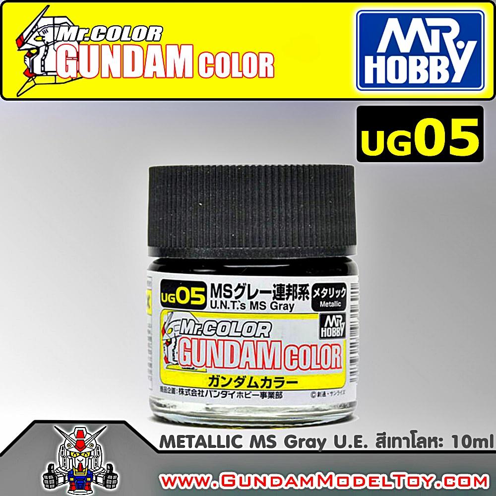 Mr.COLOR GUNDAM COLOR UG05 METALLIC MS GRAY U.E. กันดั้ม MS สีเทาโลหะ