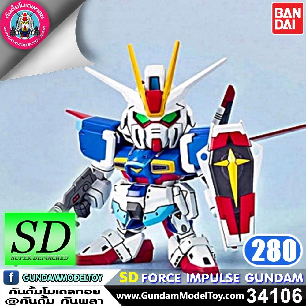 SD BB280 FORCE IMPULSE GUNDAM ฟอส อิมเพาวส์ กันดั้ม