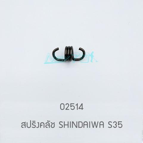 02514 สปริงคลัช SHINDAIWA S35