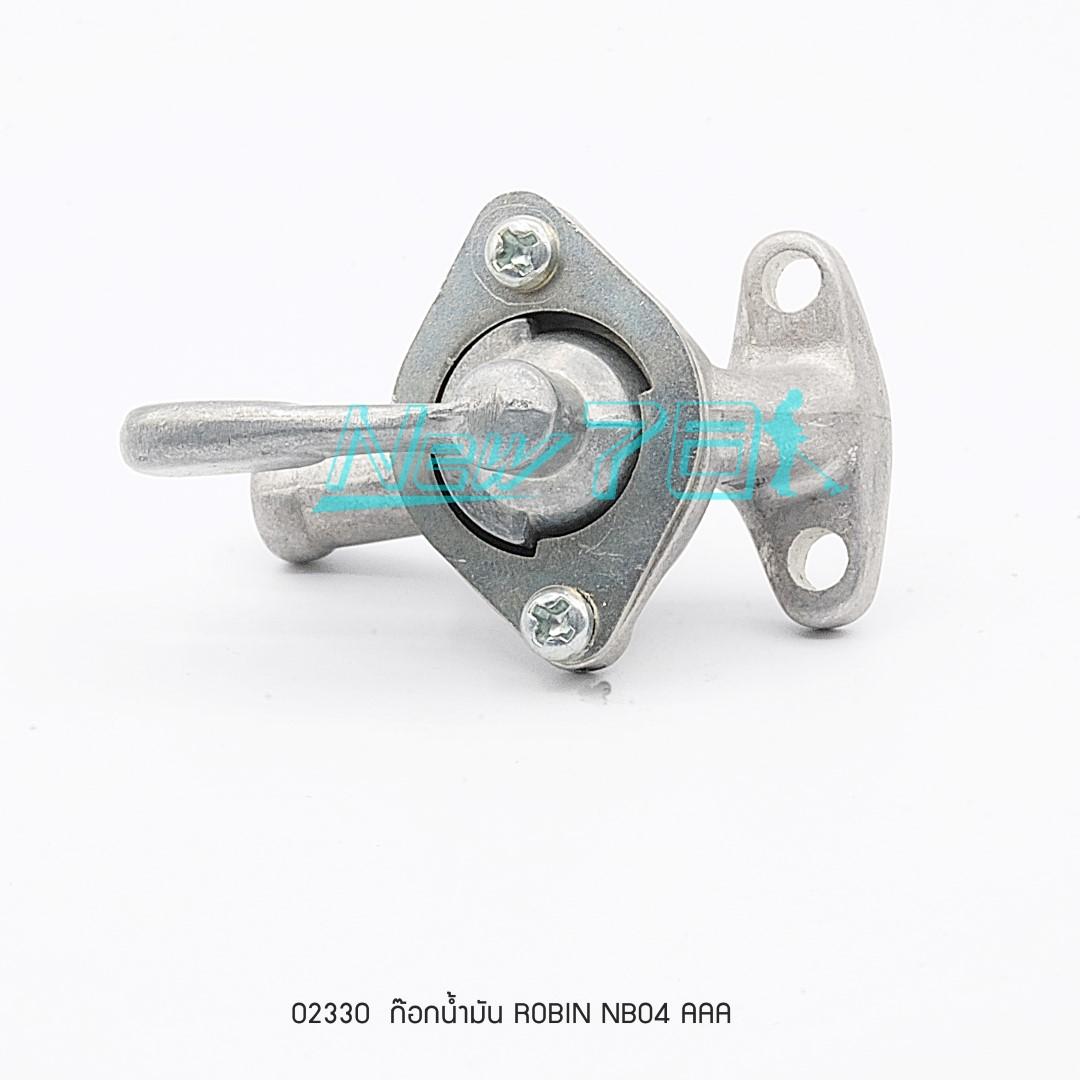 ก๊อกน้ำมัน ROBIN NB04 AAA