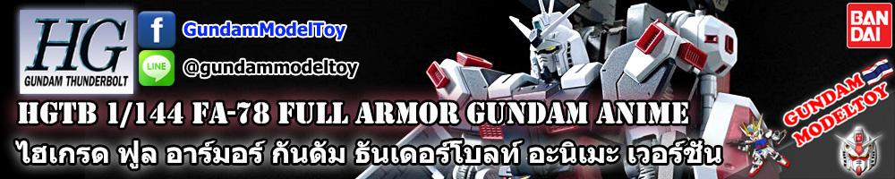 HGTB 1-144 FA-78 FULL ARMOR GUNDAM [GUNDAM THUNDERBOLT ANIME VER.] ฟูล อาร์มอร์ กันดั้ม ธันเดอร์โบลท์ อะนิเมะ เวอร์ชั่น