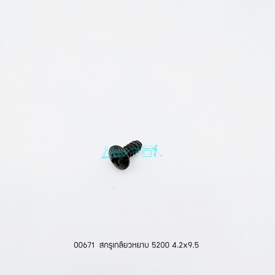 สกรูเกลียวหยาบ 5200 4.2X9.5