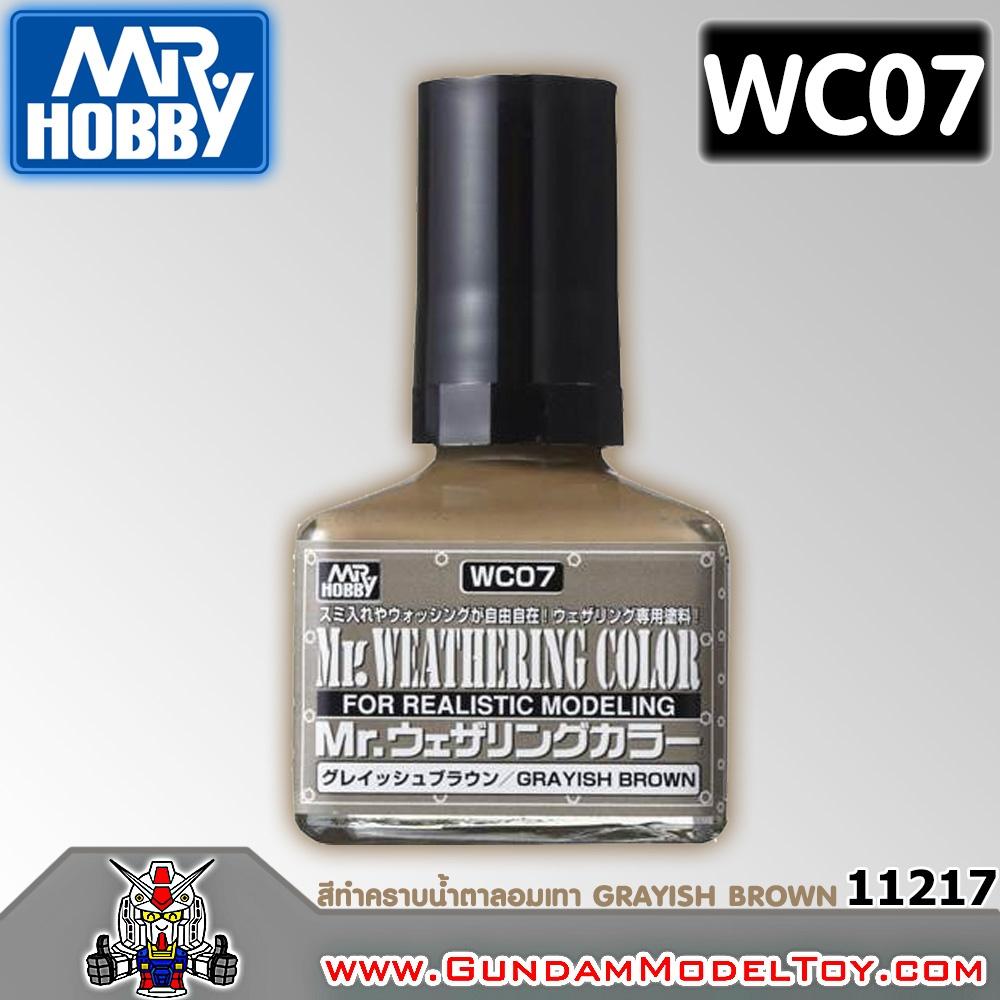 Mr.WEATHERING COLOR WC07 GRAYISH BROWN สีทำคราบน้ำตาลอมเทา