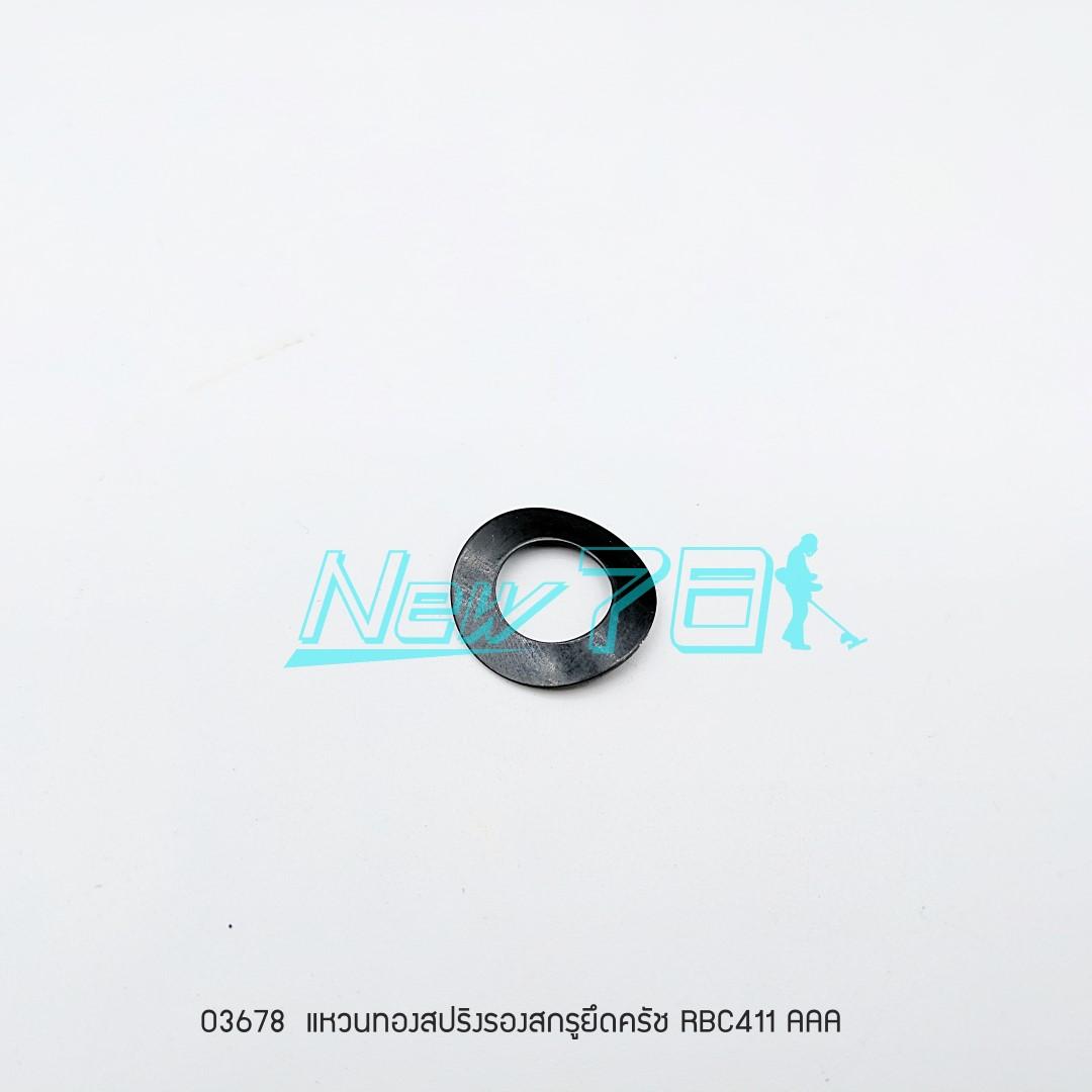 แหวน รองสกรูยึดครัช RBC411 AAA