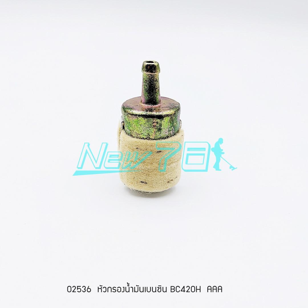 02536 หัวกรองน้ำมันเบนซิน BC420H