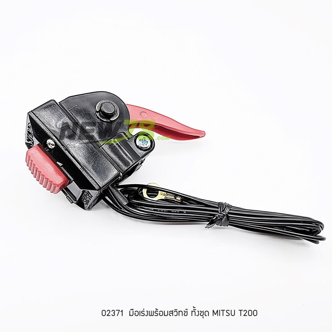 02371 มือเร่งพร้อมสวิทช์ ทั้งชุด MITSU T200