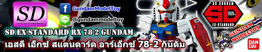 SD EX-STANDARD 001 RX-78-2 GUNDAM