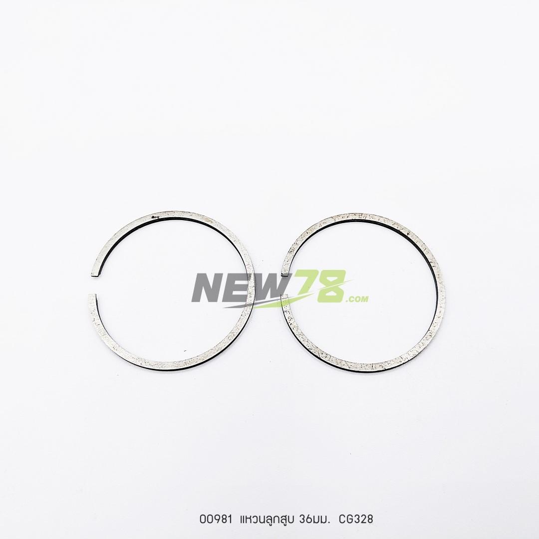 แหวนลูกสูบ 36มม. CG328