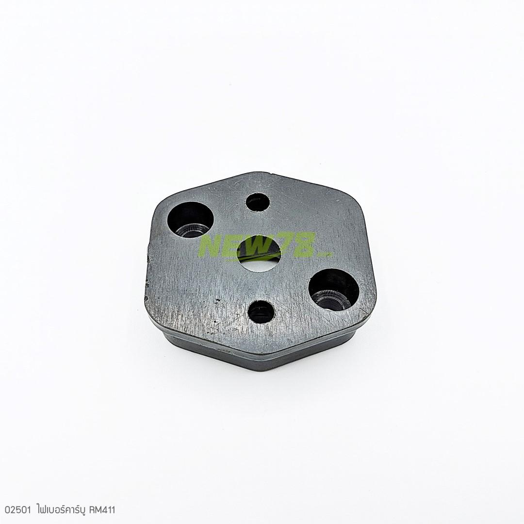 ไฟเบอร์คาร์บู RM411