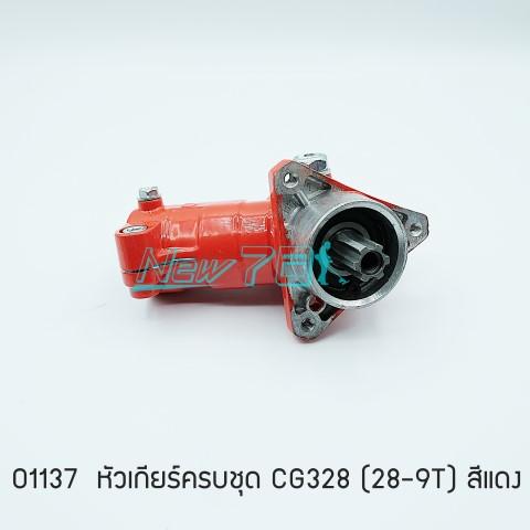 01137 หัวเกียร์ครบชุด CG328 (28-9T) สีแดง