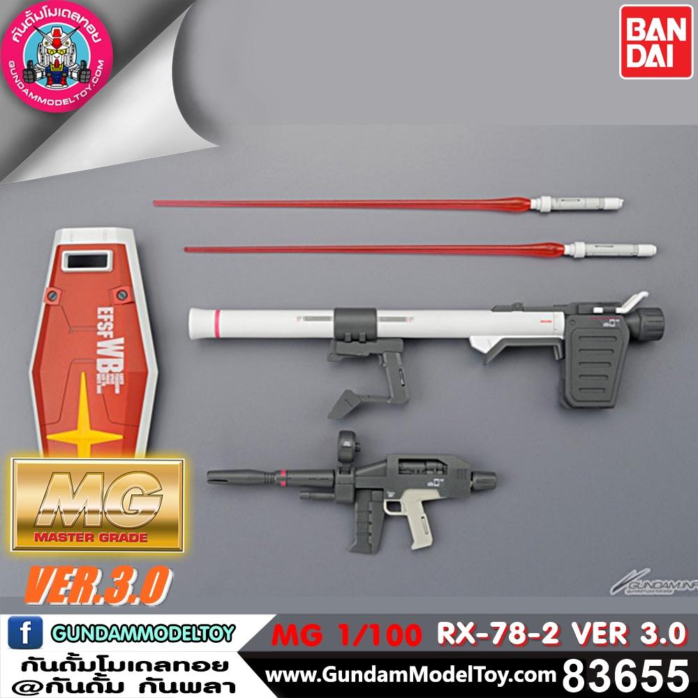 MG 1/100 RX-78-2 GUNDAM VERSION 3.0