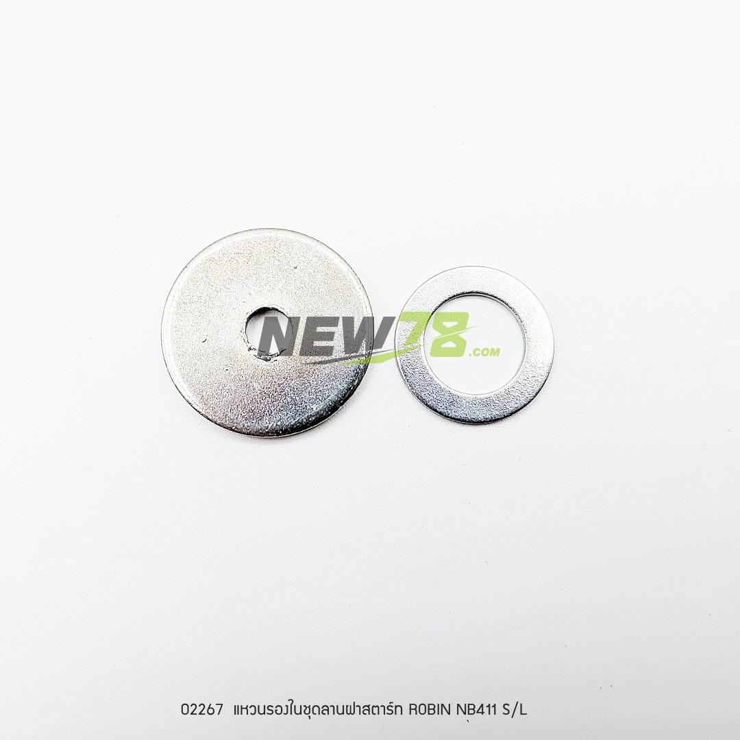 02267 แหวนรองในชุดลานฝาสตาร์ท ROBIN NB411 S/L