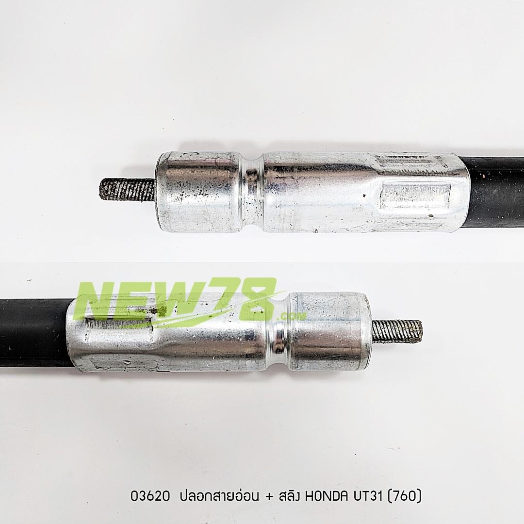 03620 ปลอกสายอ่อน + สลิง HONDA UT31 (760) 100