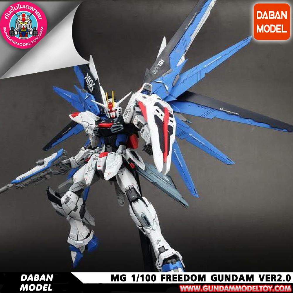 MG 1/100 FREEDOM GUNDAM VER.2.0 [DABAN]